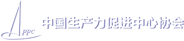 中国生产力促进中心协会